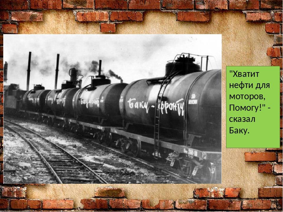 """""""Хватит нефти для моторов, Помогу!"""" - сказал Баку."""