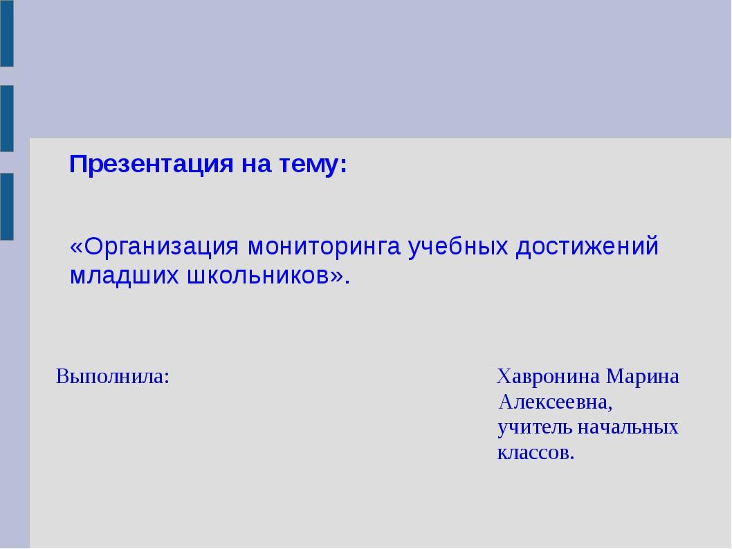 Выполнила: Хавронина Марина Алексеевна, учитель начальных классов. Презентац...
