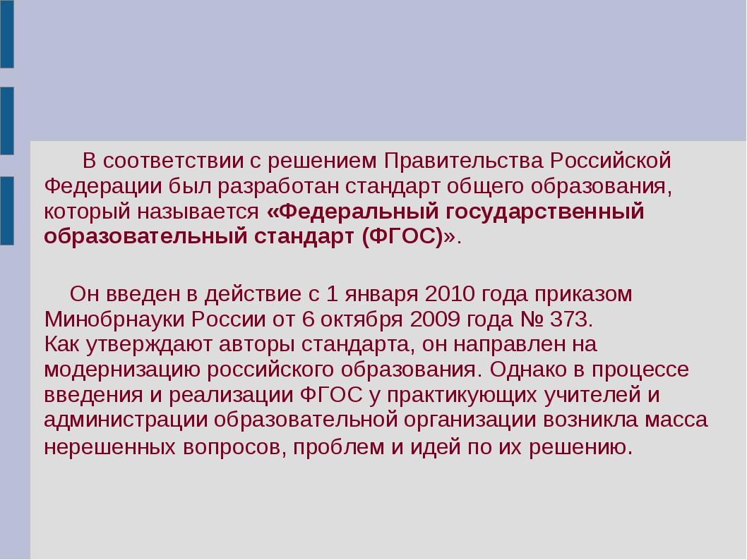 В соответствии с решением Правительства Российской Федерации был разработан...