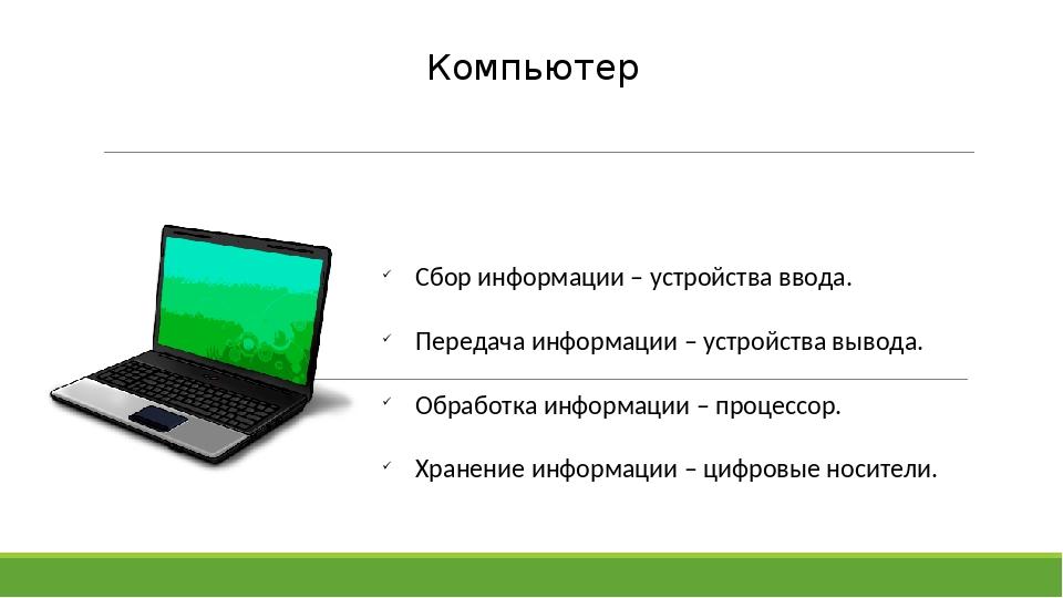 Компьютер Сбор информации – устройства ввода. Передача информации – устройств...
