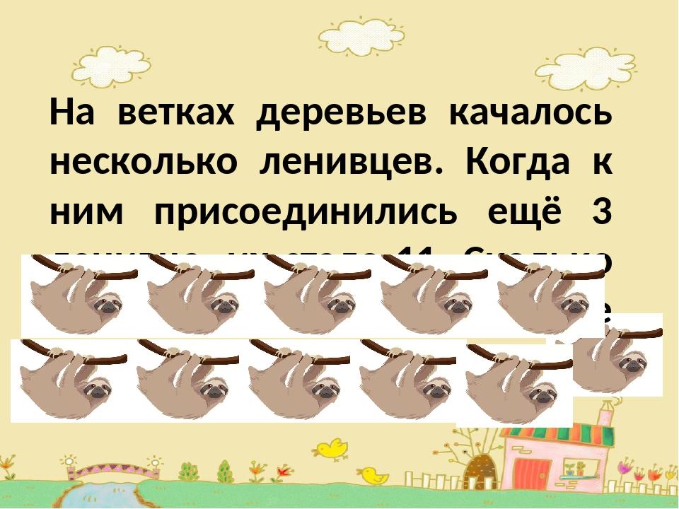 На ветках деревьев качалось несколько ленивцев. Когда к ним присоединились ещ...