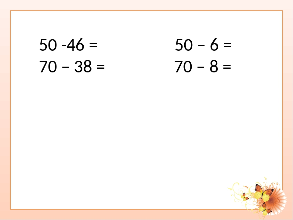 50 -46 = 50 – 6 = 70 – 38 = 70 – 8 =