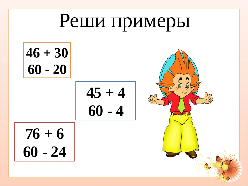 Реши примеры 46 + 30 60 - 20 45 + 4 60 - 4 76 + 6 60 - 24