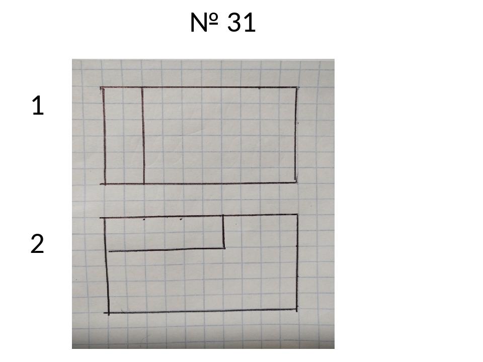 № 31 1 2
