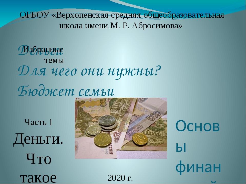 Деньги Для чего они нужны? Бюджет семьи Основы финансовой грамотности 5 класс...