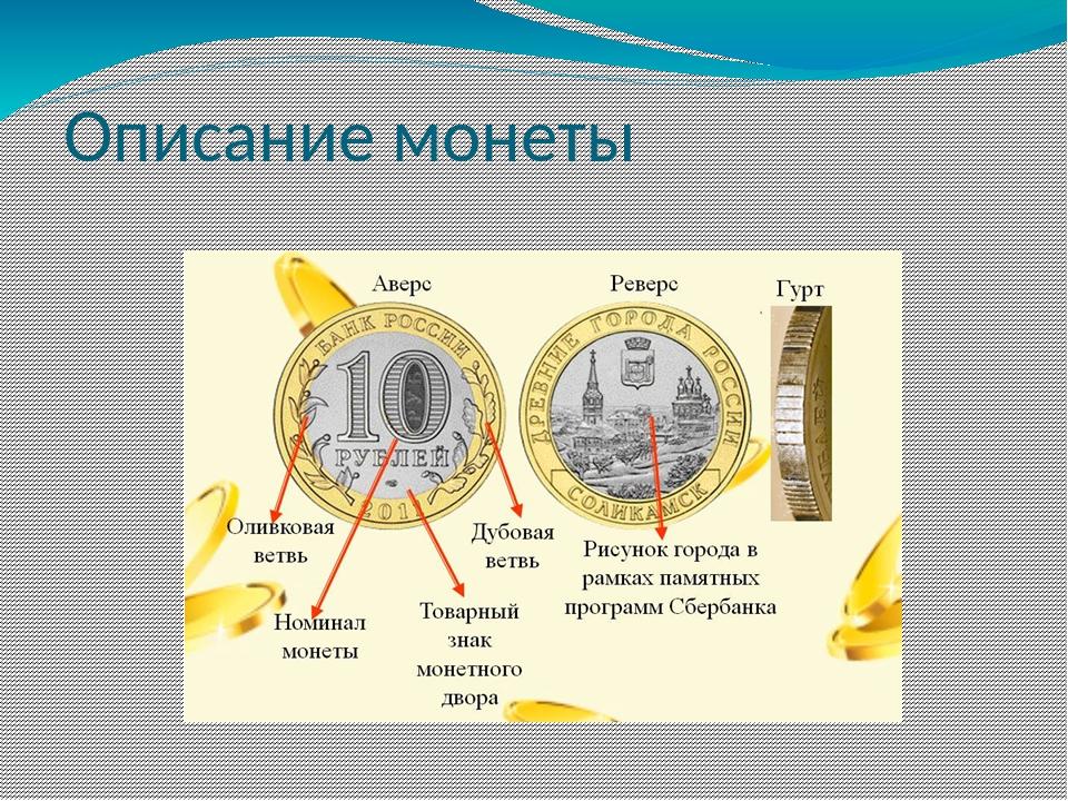 Описание монеты