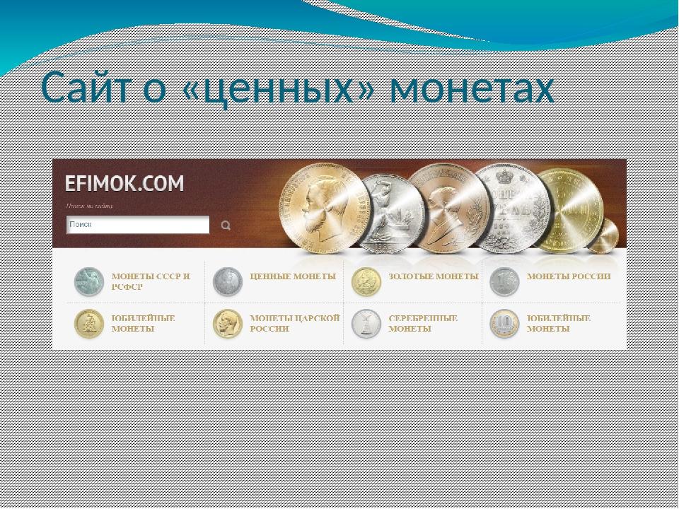 Сайт о «ценных» монетах
