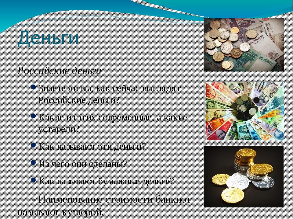 Деньги Российские деньги Знаете ли вы, как сейчас выглядят Российские деньги?...