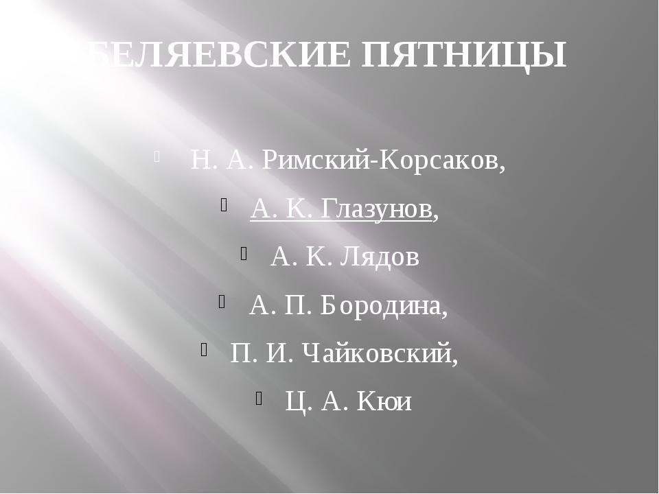 БЕЛЯЕВСКИЕ ПЯТНИЦЫ Н.А.Римский-Корсаков, А.К.Глазунов, А.К.Лядов А....