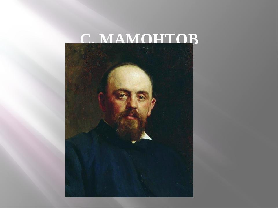 С. МАМОНТОВ