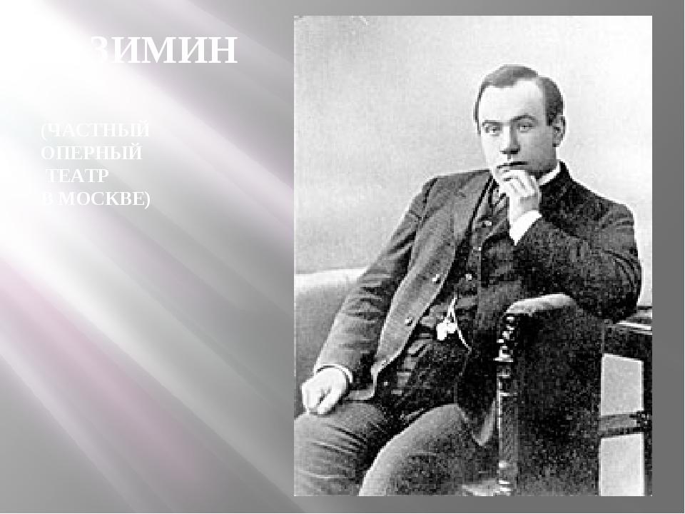 С. ЗИМИН (ЧАСТНЫЙ ОПЕРНЫЙ ТЕАТР В МОСКВЕ)