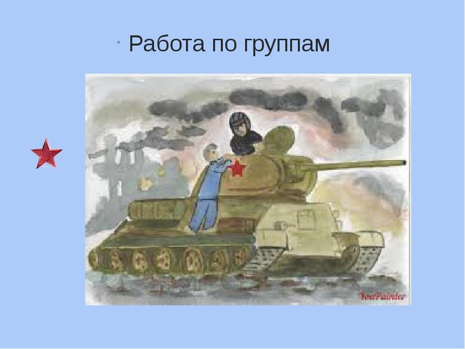 Рисунки к стихотворению рассказ танкиста твардовский заказывали сьемку