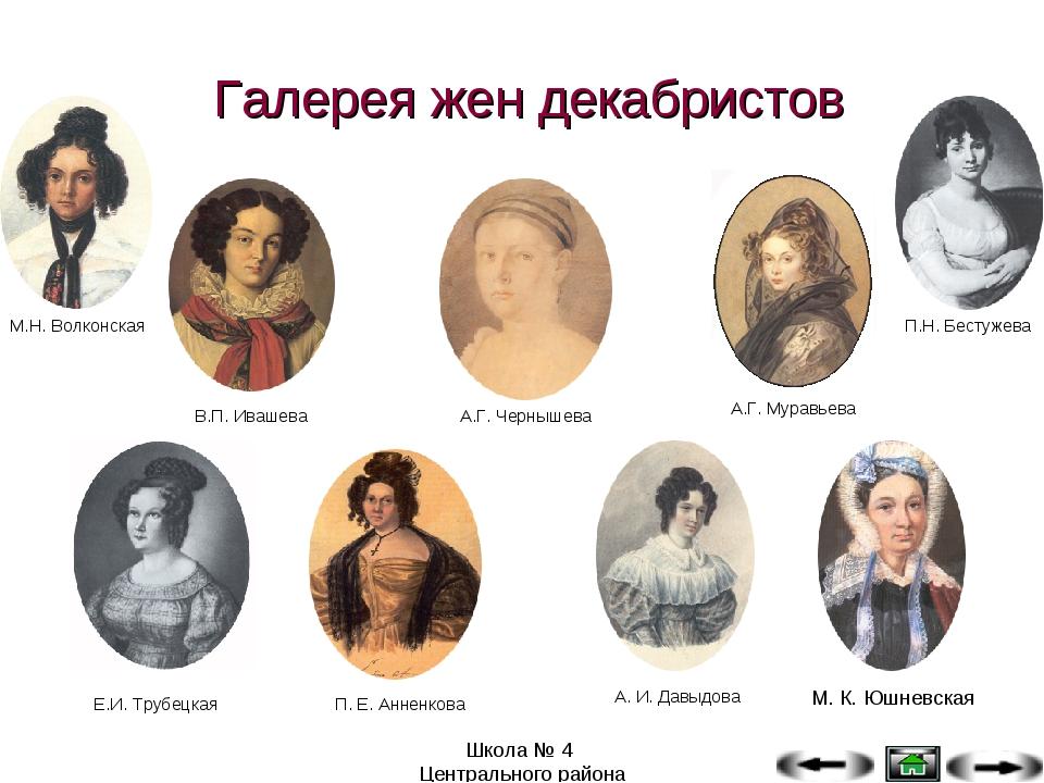 Декабристы жены проститутки новомосковска днепропетровской проститутки