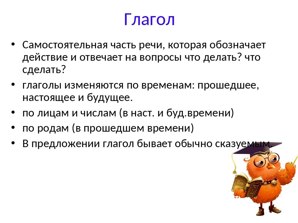 Глагол Самостоятельная часть речи, которая обозначает действие и отвечает на...
