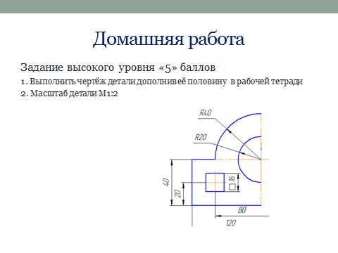 hello html 6451fc04 - На чертеже задан масштаб 2 1 как будут соотноситься линейные размеры изображения с ответ