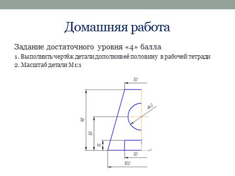 hello html c767c91 - На чертеже задан масштаб 2 1 как будут соотноситься линейные размеры изображения с ответ