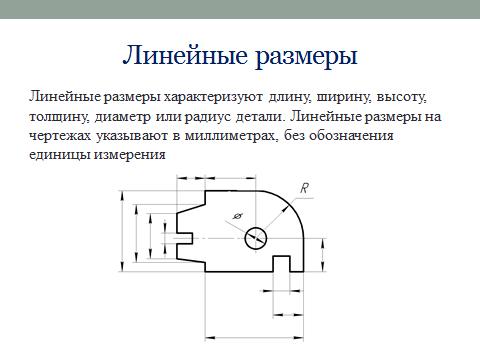 hello html m1889bf08 - На чертеже задан масштаб 2 1 как будут соотноситься линейные размеры изображения с ответ