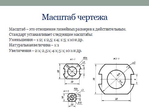 hello html m2c6605ec - На чертеже задан масштаб 2 1 как будут соотноситься линейные размеры изображения с ответ