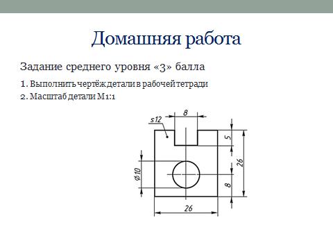 hello html m474634dc - На чертеже задан масштаб 2 1 как будут соотноситься линейные размеры изображения с ответ