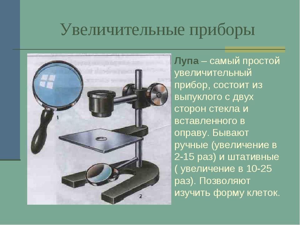Увеличительные приборы Лупа – самый простой увеличительный прибор, состоит и...