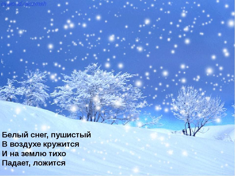 Открытки своей, кружится снег картинки анимация