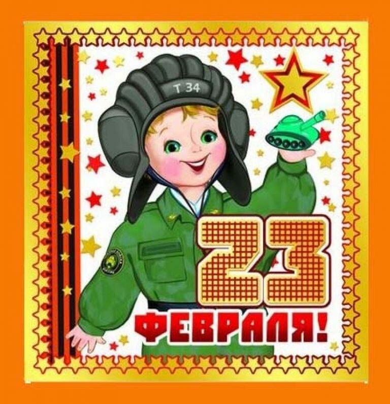 Поздравление с 23 февраля от девочки мальчику