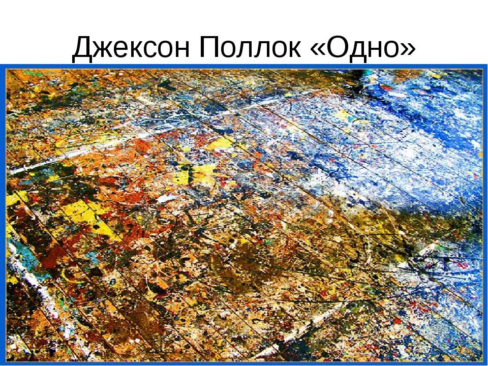 Джексон Поллок «Одно»