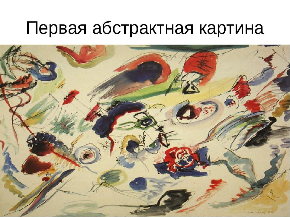 Первая абстрактная картина