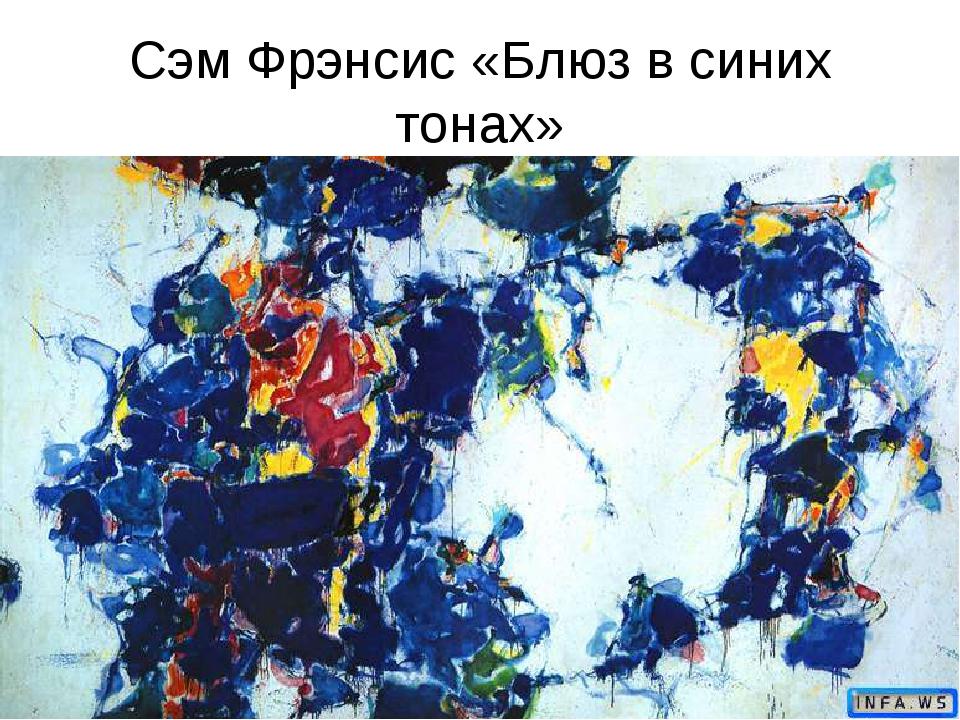 Сэм Фрэнсис «Блюз в синих тонах»