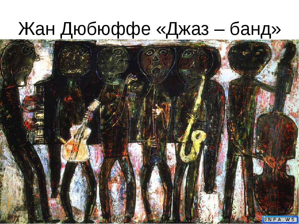Жан Дюбюффе «Джаз – банд»
