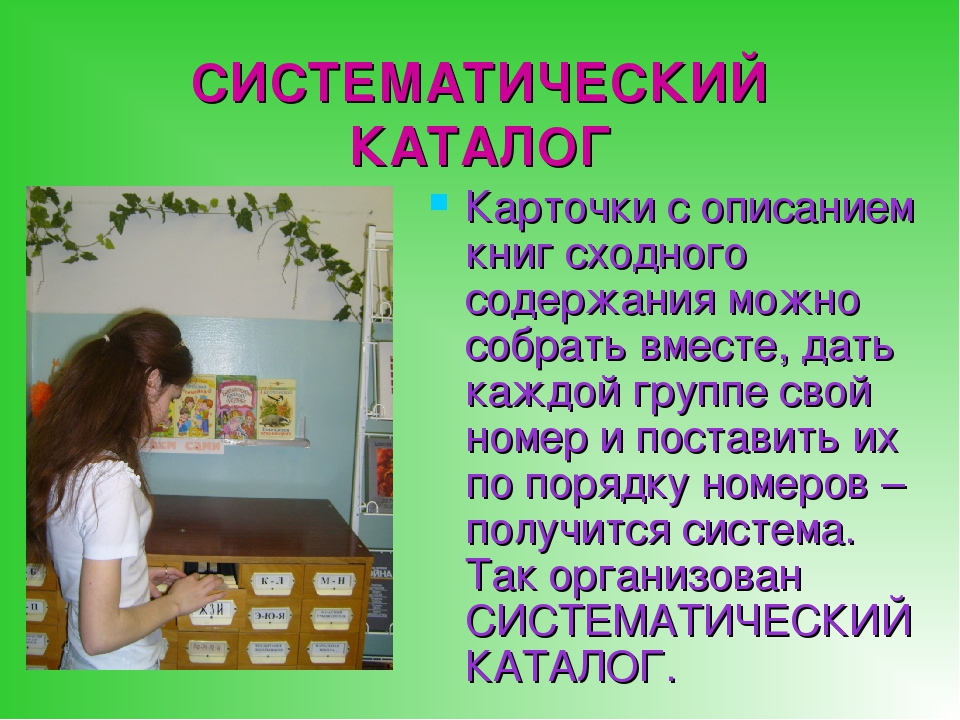 СИСТЕМАТИЧЕСКИЙ КАТАЛОГ Карточки с описанием книг сходного содержания можно с...