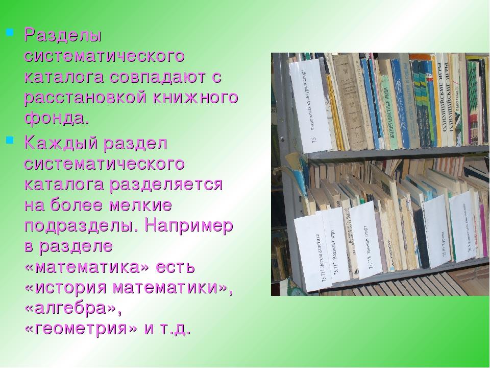Разделы систематического каталога совпадают с расстановкой книжного фонда. Ка...