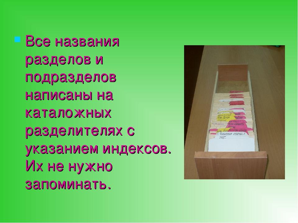 Все названия разделов и подразделов написаны на каталожных разделителях с ука...