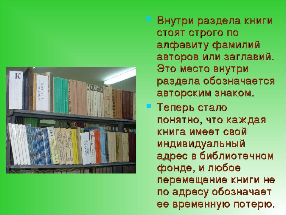 Внутри раздела книги стоят строго по алфавиту фамилий авторов или заглавий. Э...