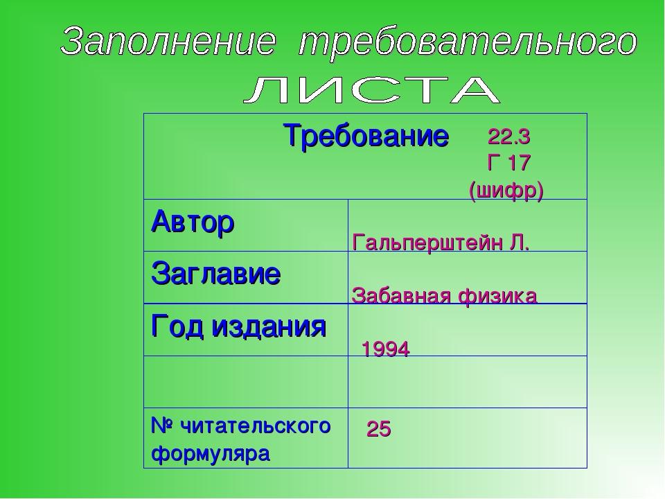 22.3 Г 17 (шифр) Гальперштейн Л. Забавная физика 1994 25 Требование Автор...