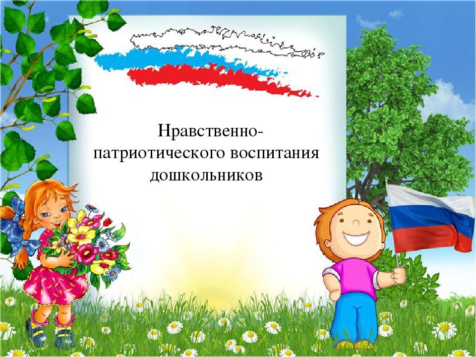 Картинка патриотическое воспитание дошкольников