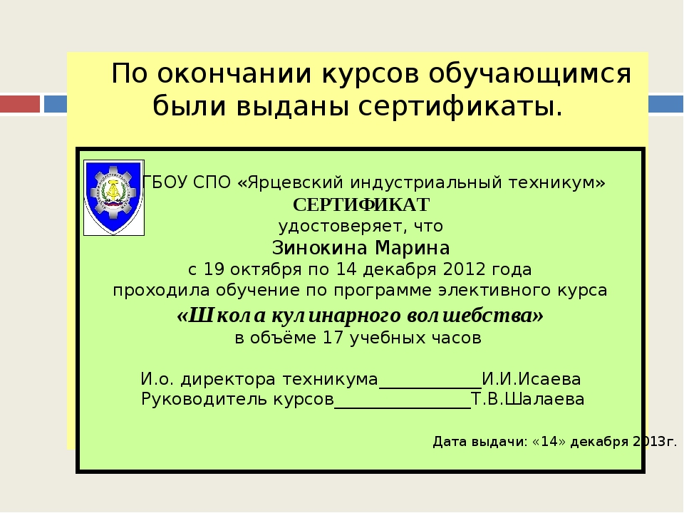 По окончании курсов обучающимся были выданы сертификаты. СОГБОУ СПО «Ярцевск...