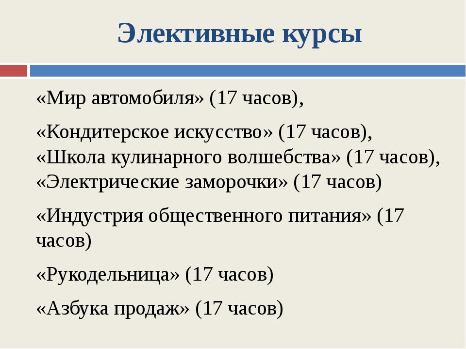 Элективные курсы «Мир автомобиля» (17 часов), «Кондитерское искусство» (17 ча...