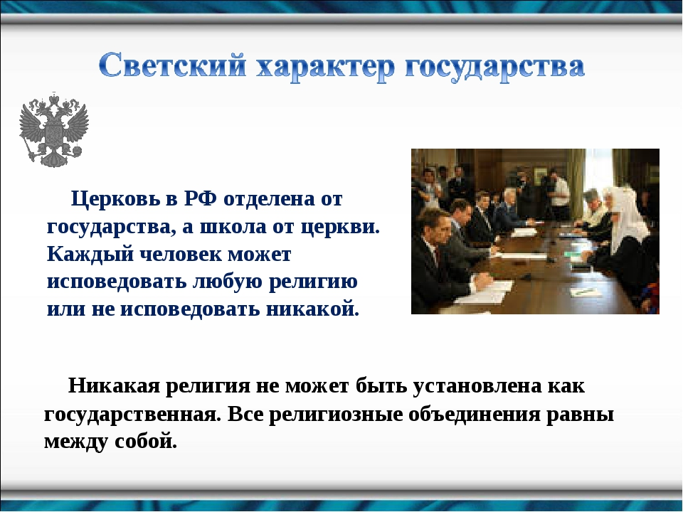 Церковь в РФ отделена от государства, а школа от церкви. Каждый человек може...