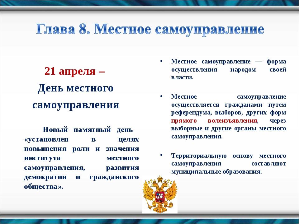21 апреля – День местного самоуправления Новый памятный день «установлен в ц...
