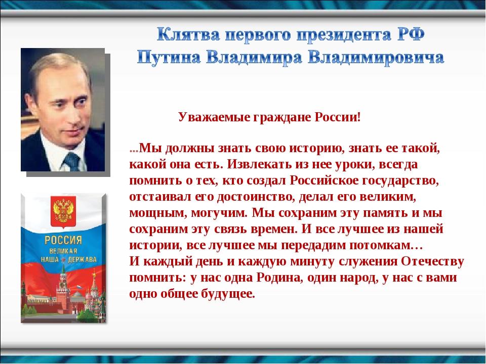 Уважаемые граждане России! …Мы должны знать свою историю, знать ее такой, как...