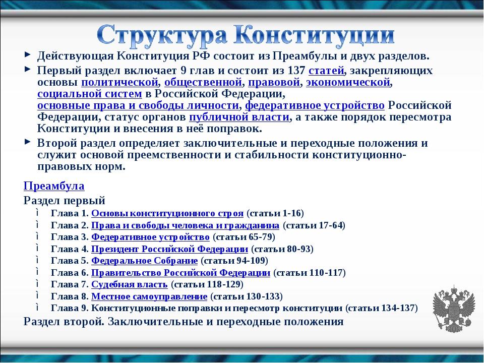 Действующая Конституция РФ состоит из Преамбулы и двух разделов. Первый разде...