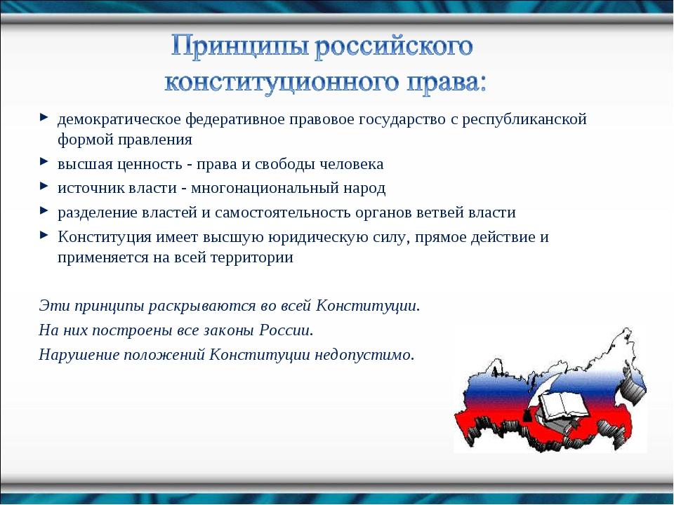 демократическое федеративное правовое государство с республиканской формой пр...