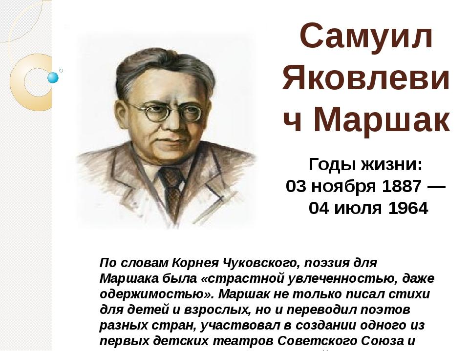 Самуил Яковлевич Маршак Годы жизни: 03 ноября 1887 — 04 июля 1964 По словам...