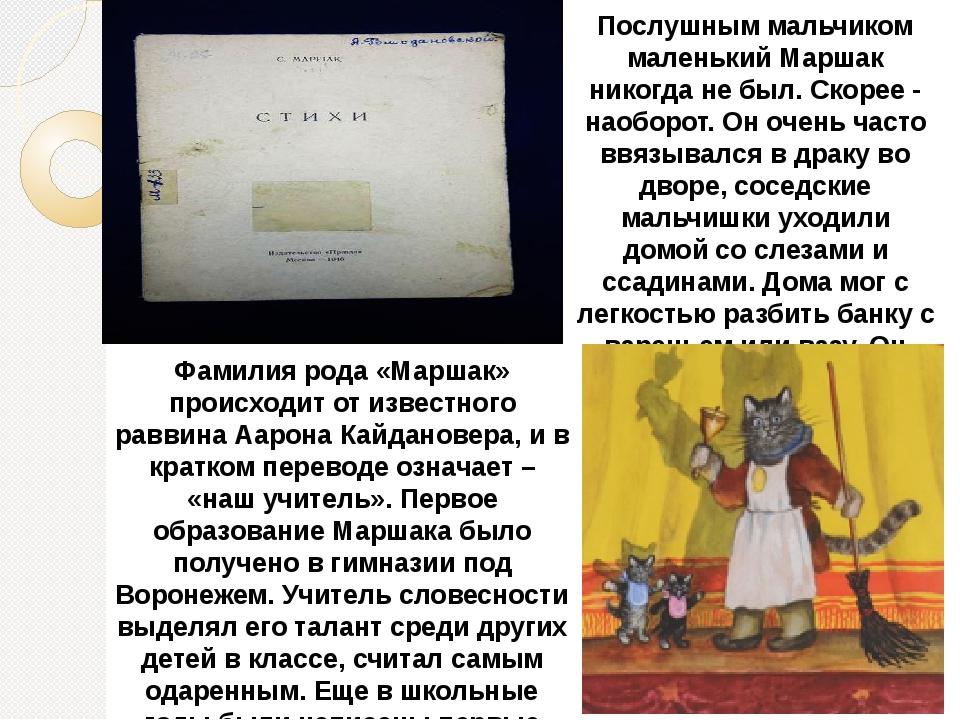 Фамилия рода «Маршак» происходит от известного раввина Аарона Кайдановера, и...