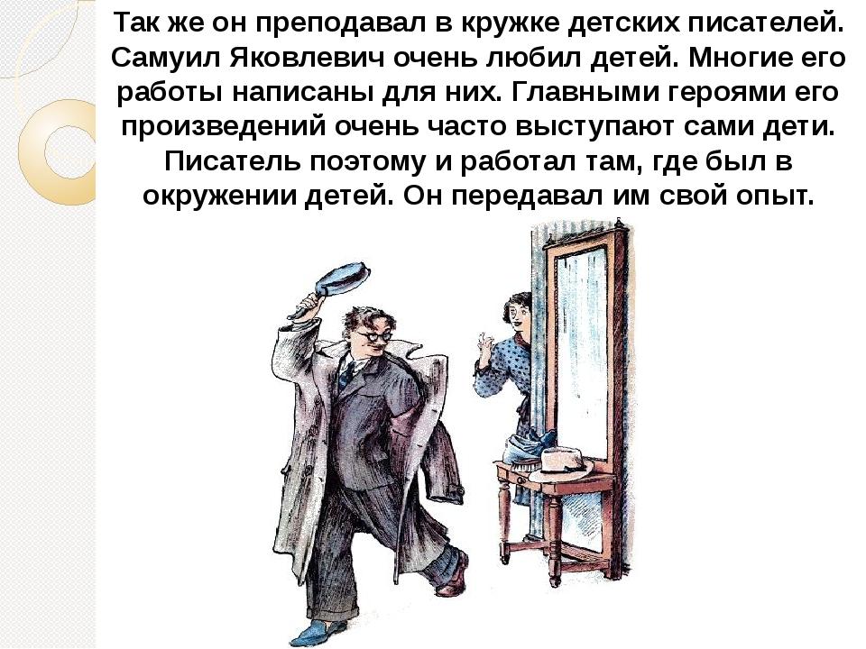 Так же он преподавал в кружке детских писателей. Самуил Яковлевич очень любил...