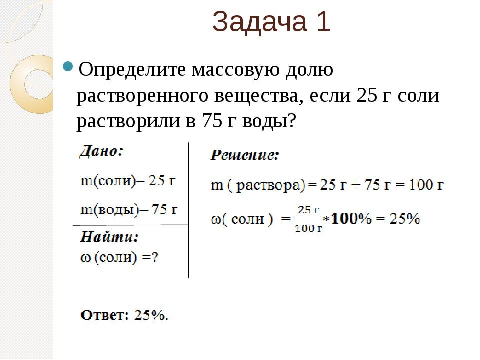 Массовая доля растворенного вещества решение задач простейшие движения твердого тела примеры решения задач