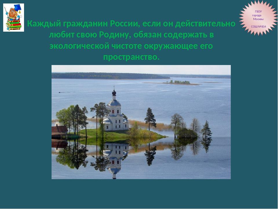 Каждый гражданин России, если он действительно любит свою Родину, обязан соде...