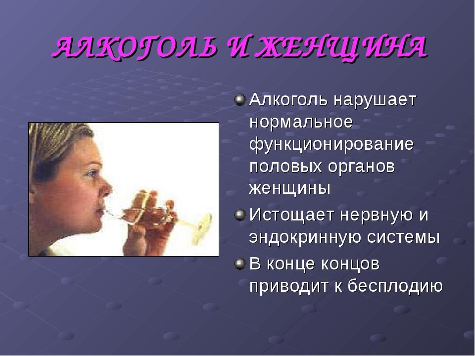 АЛКОГОЛЬ И ЖЕНЩИНА Алкоголь нарушает нормальное функционирование половых орга...