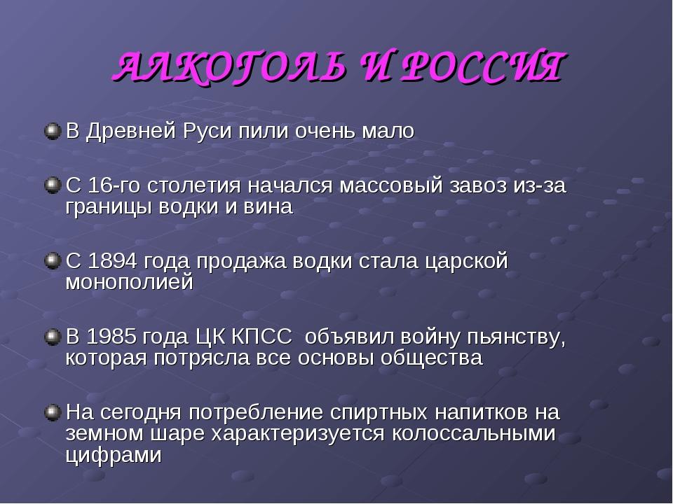 АЛКОГОЛЬ И РОССИЯ В Древней Руси пили очень мало С 16-го столетия начался мас...